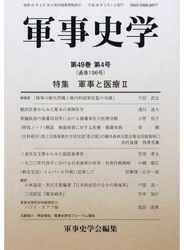 軍事史学 第49巻第4号 特集軍事と医療 2