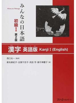 みんなの日本語初級Ⅰ漢字 英語版 第2版