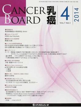 CANCER BOARD乳癌 Vol.7No.1(2014−4)