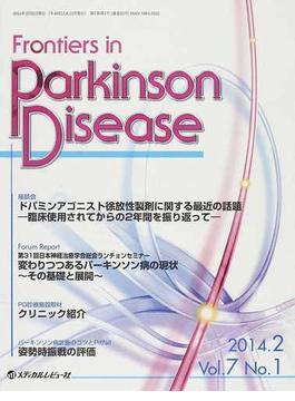 Frontiers in Parkinson Disease Vol.7No.1(2014.2)