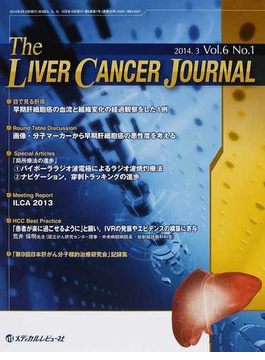 The Liver Cancer Journal Vol.6No.1(2014.3)