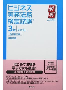 ビジネス実務法務検定試験3級テキスト 改訂第3版