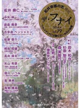 ザ・フナイ マス・メディアには載らない本当の情報 舩井幸雄の志発信 Vol.79(2014−4月号)