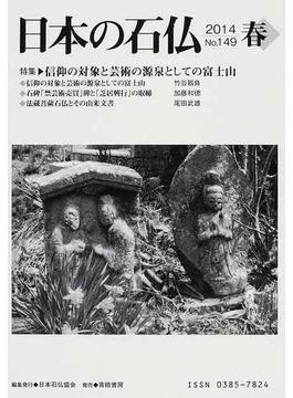 日本の石仏 No.149(2014春) 特集▷信仰の対象と芸術の源泉としての富士山