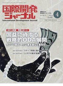 国際開発ジャーナル 国際協力の最前線をリポートする No.689(2014APRIL)