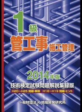 1級管工事施工管理技術検定試験問題解説集録版 2014年版