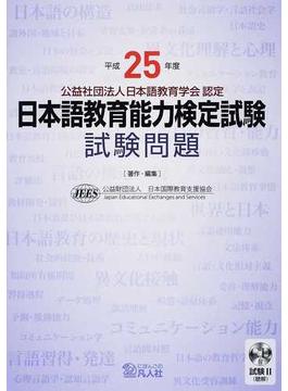 日本語教育能力検定試験試験問題 平成25年度