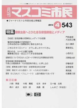マスコミ市民 ジャーナリストと市民を結ぶ情報誌 No.543(2014.4) 国家主義へとひた走る安倍政権とメディア