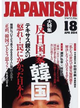 ジャパニズム 18 反日国家韓国