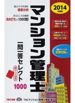 マンション管理士一問一答セレクト1000 2014年度版