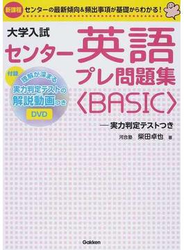 センター英語プレ問題集〈BASIC〉 大学入試