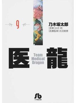 医龍 9(小学館文庫)