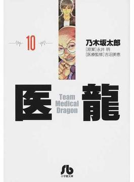 医龍 10(小学館文庫)