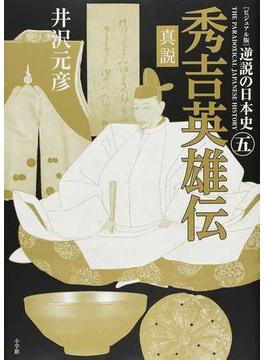 逆説の日本史 ビジュアル版 5 真説秀吉英雄伝