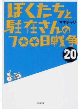 ぼくたちと駐在さんの700日戦争 20(小学館文庫)