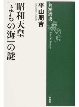 昭和天皇「よもの海」の謎(新潮選書)
