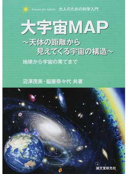 大宇宙MAP 天体の距離から見えてくる宇宙の構造 地球から宇宙の果てまで