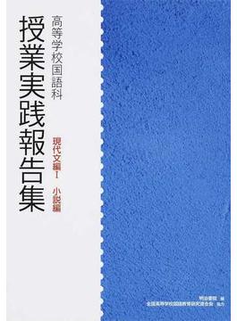 高等学校国語科授業実践報告集 現代文編1 小説編
