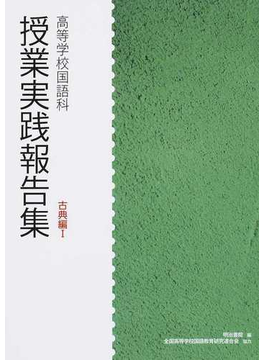 高等学校国語科授業実践報告集 古典編1