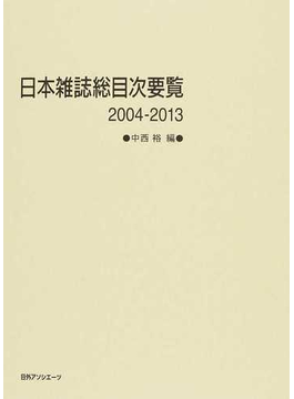 日本雑誌総目次要覧 2004−2013