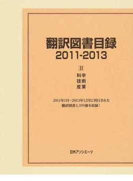 翻訳図書目録 2011−2013−2 科学・技術・産業