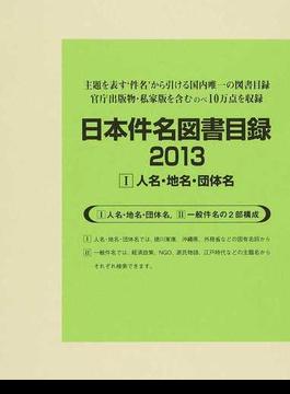 日本件名図書目録 2013−1 人名・地名・団体名