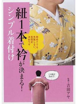紐1本で衿が決まる!シンプル着付け 初めてでも失敗しない、吉田式決めワザ