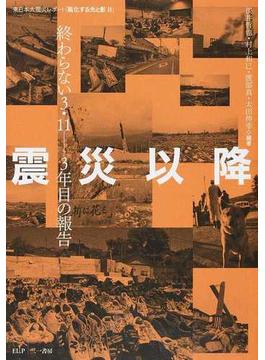 震災以降 東日本大震災レポート「風化する光と影 Ⅱ」 終わらない3.11−3年目の報告