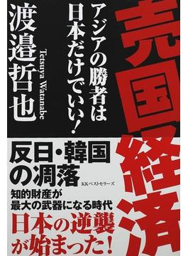 売国経済 アジアの勝者は日本だけでいい!