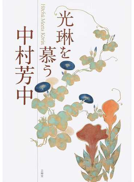 光琳を慕う−中村芳中 Hōchū Meets Kōrin
