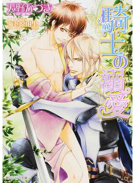 騎士の溺愛(角川ルビー文庫)