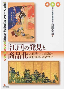 「江戸」の発見と商品化 大正期における三越の流行創出と消費文化