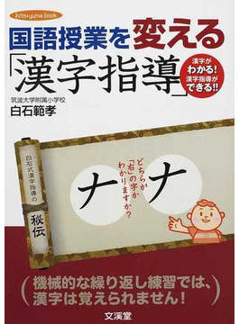 国語授業を変える「漢字指導」 漢字がわかる!漢字指導ができる!!