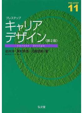 プレステップキャリアデザイン 第2版