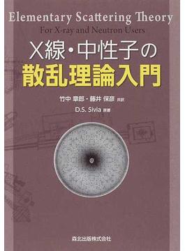 X線・中性子の散乱理論入門