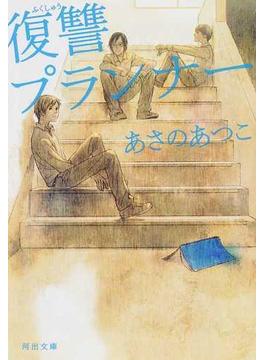 復讐プランナー(河出文庫)