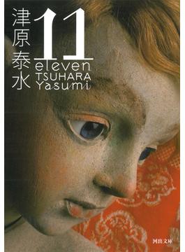 11 eleven(河出文庫)