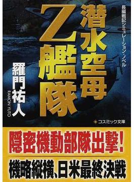 潜水空母Z艦隊 長編戦記シミュレーション・ノベル(コスミック文庫)