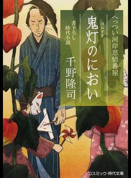 鬼灯のにおい 書下ろし時代小説(コスミック・時代文庫)