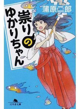 祟りのゆかりちゃん(幻冬舎文庫)