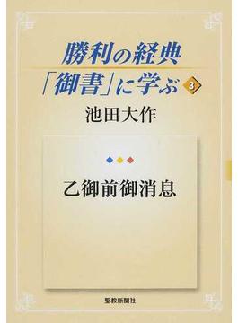 勝利の経典「御書」に学ぶ 3 乙御前御消息