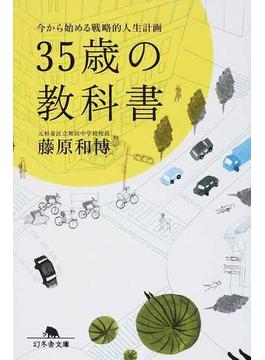 35歳の教科書 今から始める戦略的人生計画(幻冬舎文庫)