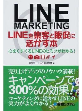 LINEを集客と販促に活かす本 心をくすぐるLINEのヒミツがわかる! LINE MARKETING