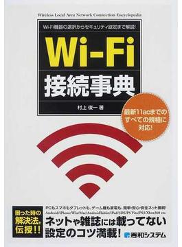 Wi‐Fi接続事典 Wi‐Fi機器の選択からセキュリティ設定まで解説!