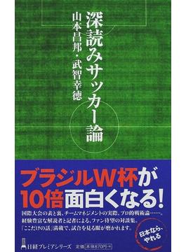 深読みサッカー論(日経プレミアシリーズ)