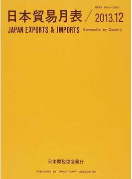 日本貿易月表 品別国別 2013.12
