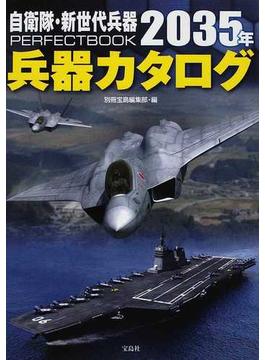 自衛隊・新世代兵器PERFECTBOOK 2035年兵器カタログ