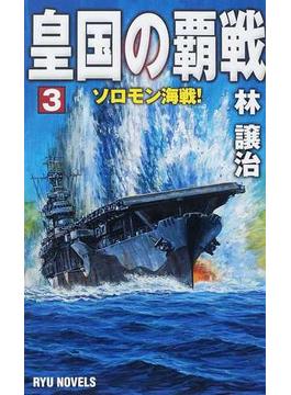皇国の覇戦 3 ソロモン海戦!