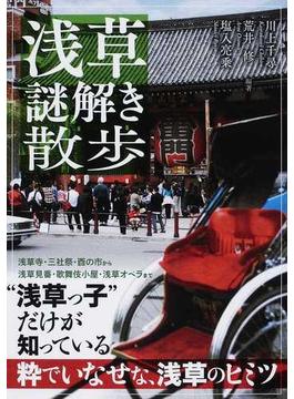 浅草謎解き散歩(新人物文庫)