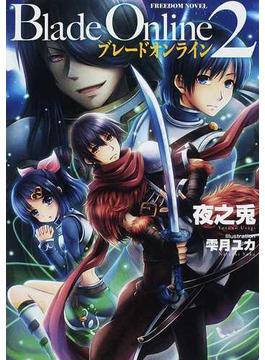 Blade Online 2(FREEDOM NOVEL(フリーダムノベル))